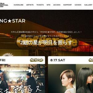 RISING★STAR ライジングスター | RISING SUN ROCK FESTIVAL 2019 in EZO