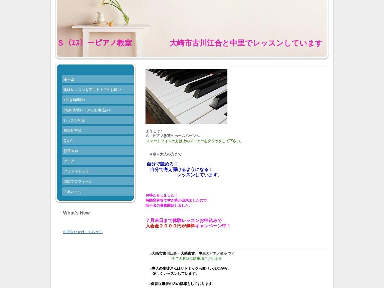 S-ピアノ教室のサムネイル