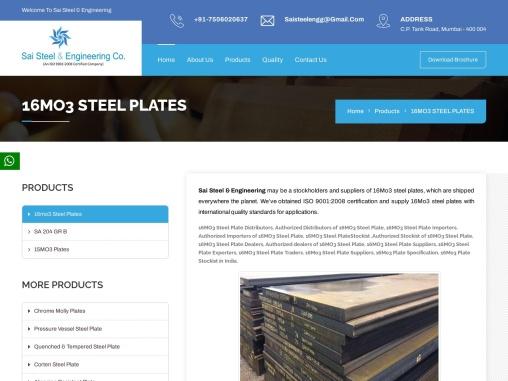 16MO3 Steel Plate Distributors in Mumbai