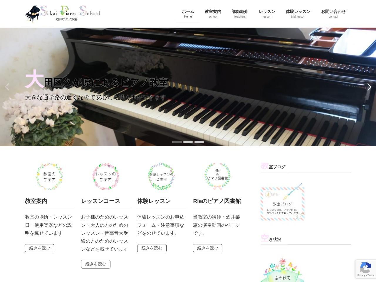 酒井ピアノ教室のサムネイル