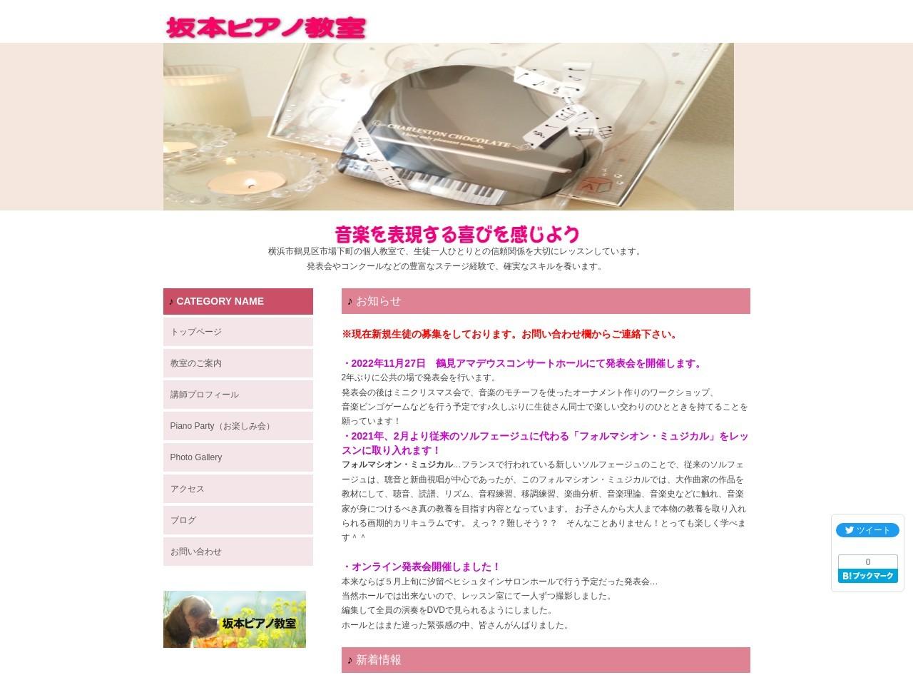 坂本ピアノ教室のサムネイル