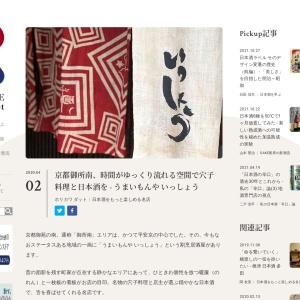 京都御所南、時間がゆっくり流れる空間で穴子料理と日本酒を - うまいもんや いっしょう | SAKE Street | プロも愛読の日本酒メディア