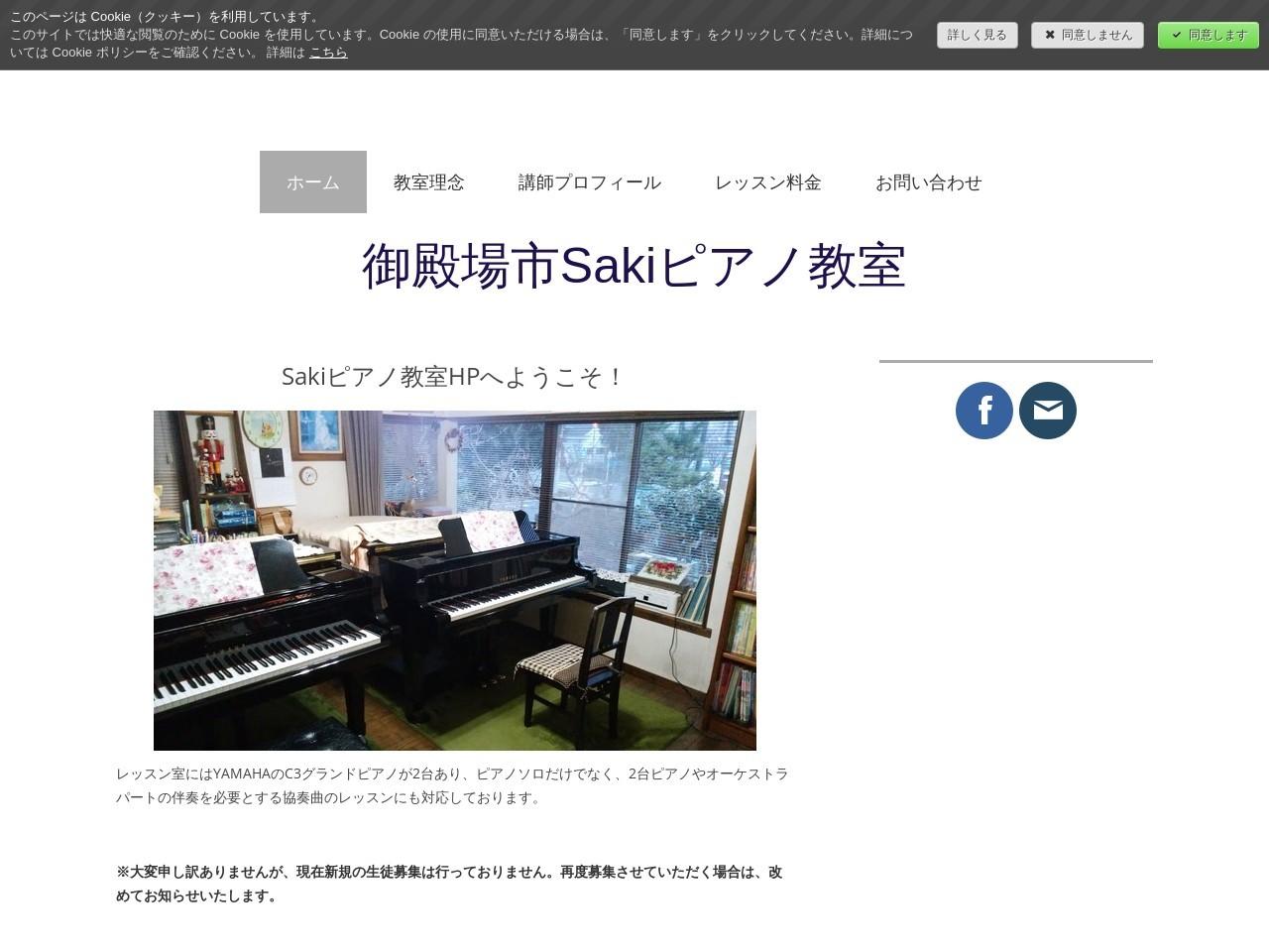 Sakiピアノ教室のサムネイル