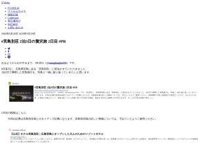 #宮島別荘 2泊3日の贅沢旅 2日目 #PR