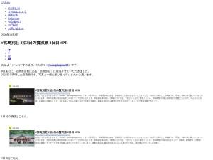 #宮島別荘 2泊3日の贅沢旅 3日目 #PR