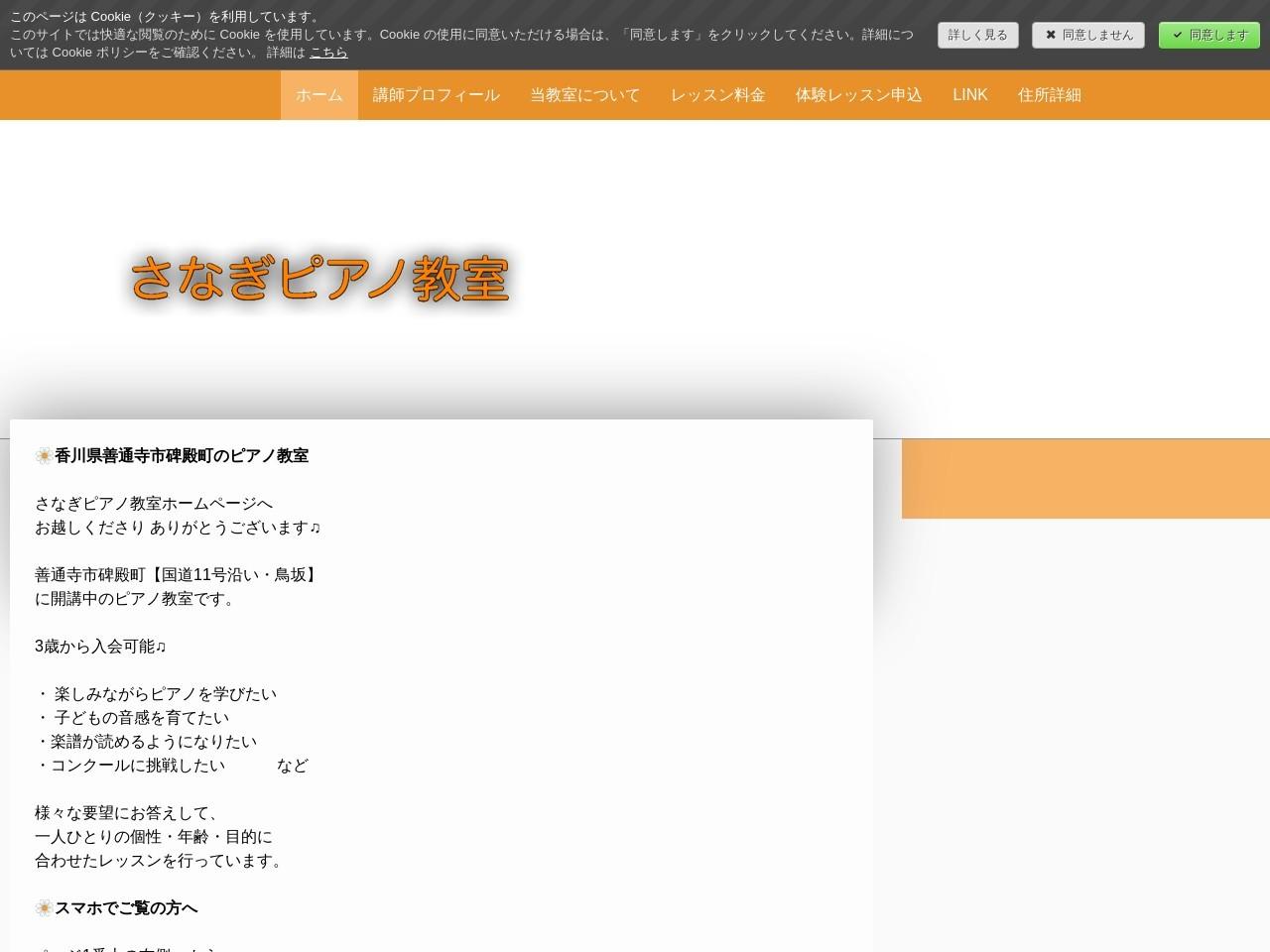 さなぎピアノ教室のサムネイル