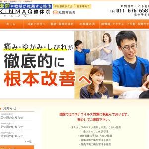 札幌市で整体なら「筋膜メディカル整体院 札幌琴似店」医師や教授が推薦