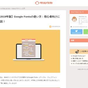 【2019年版】Google Fontsの使い方:初心者向けに解説!