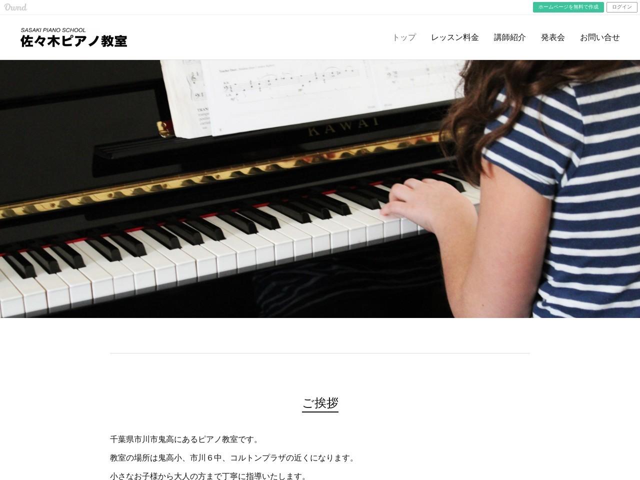 佐々木ピアノ教室のサムネイル