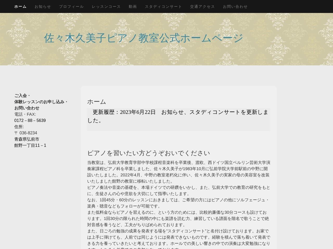 佐々木久美子ピアノ教室のサムネイル
