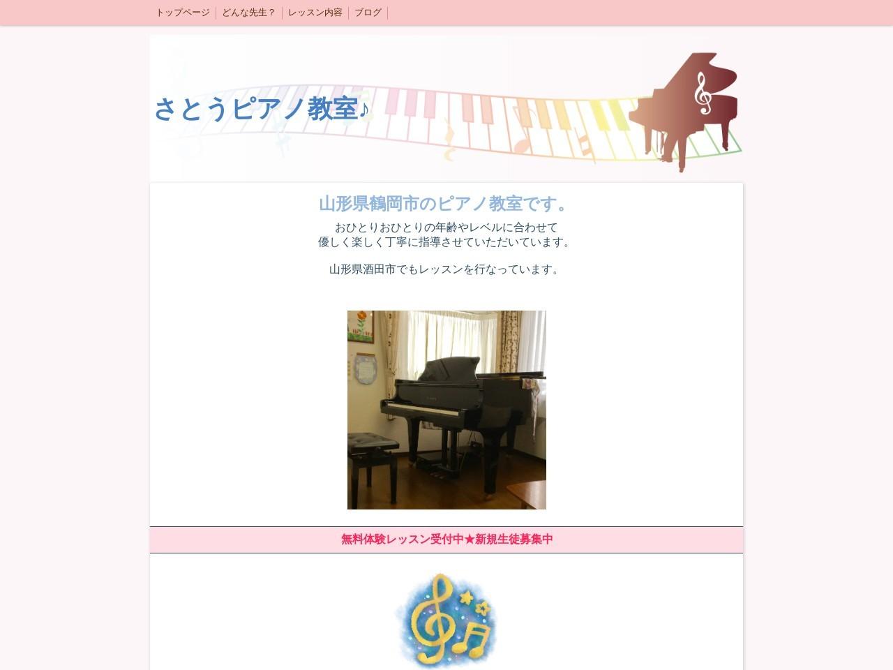 さとうピアノ教室のサムネイル