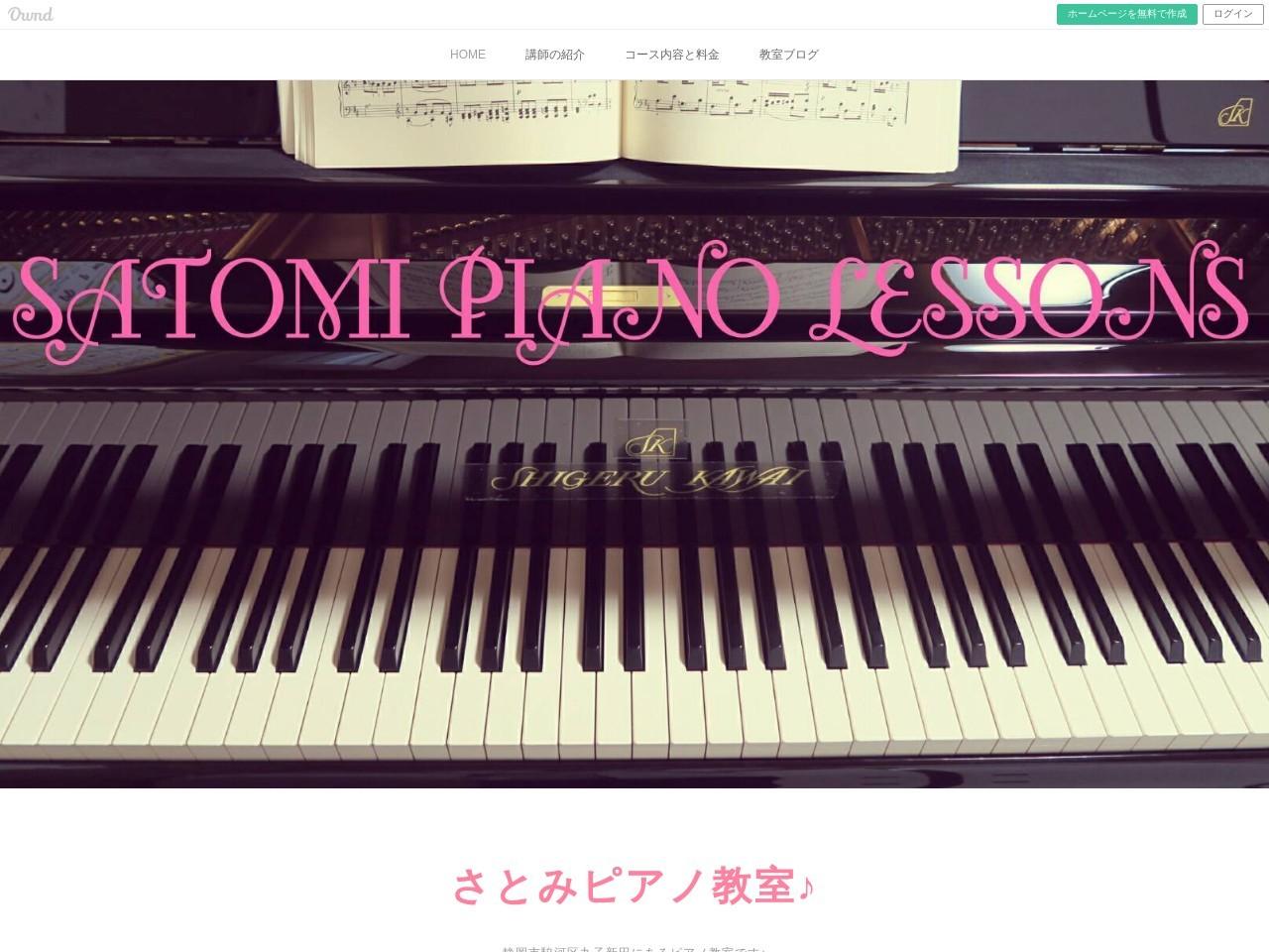 さとみピアノ教室のサムネイル