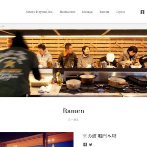 ラーメン | 早見 悟 Satoru Hayami Inc.