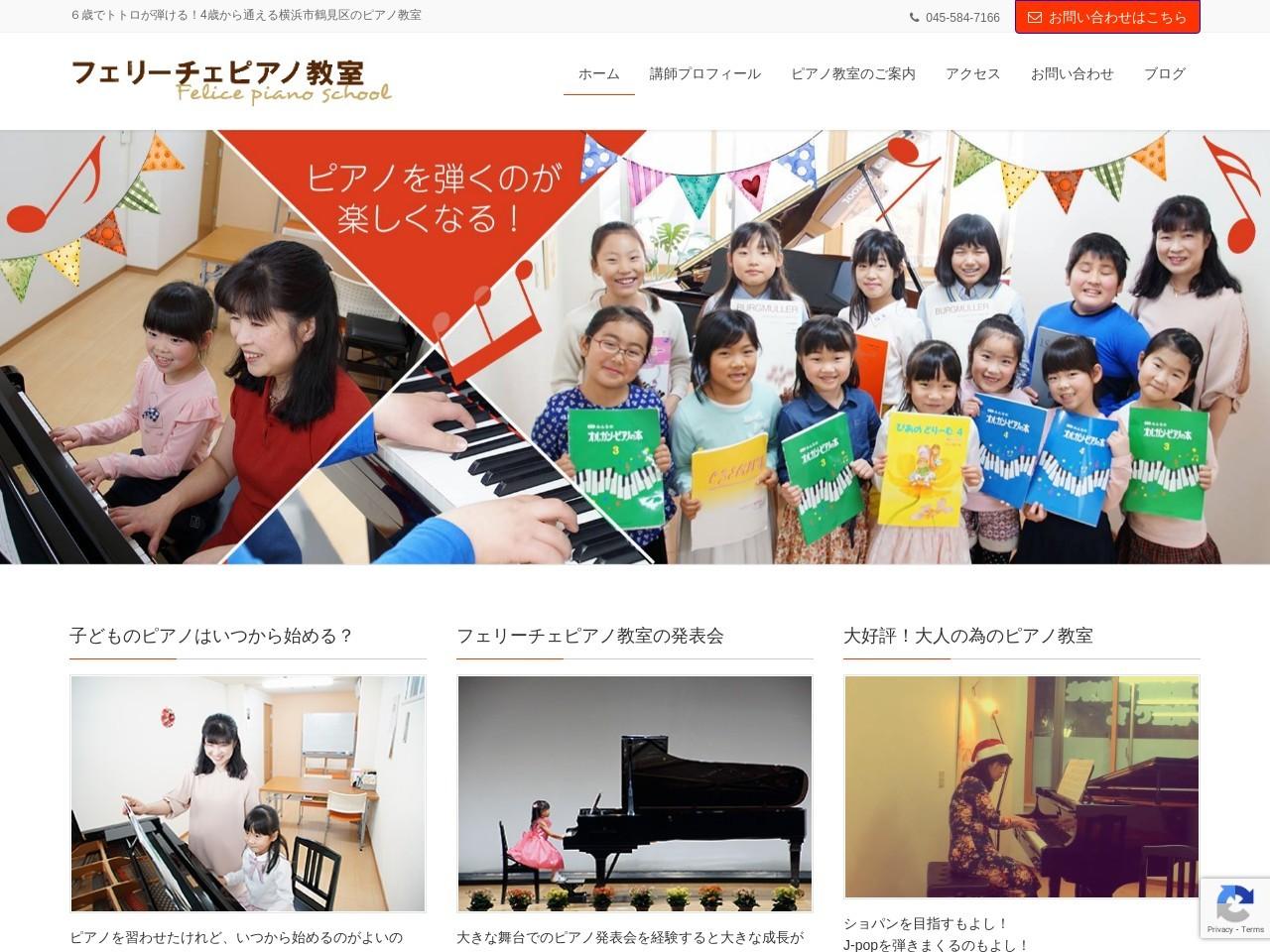 フェリーチェピアノ教室のサムネイル