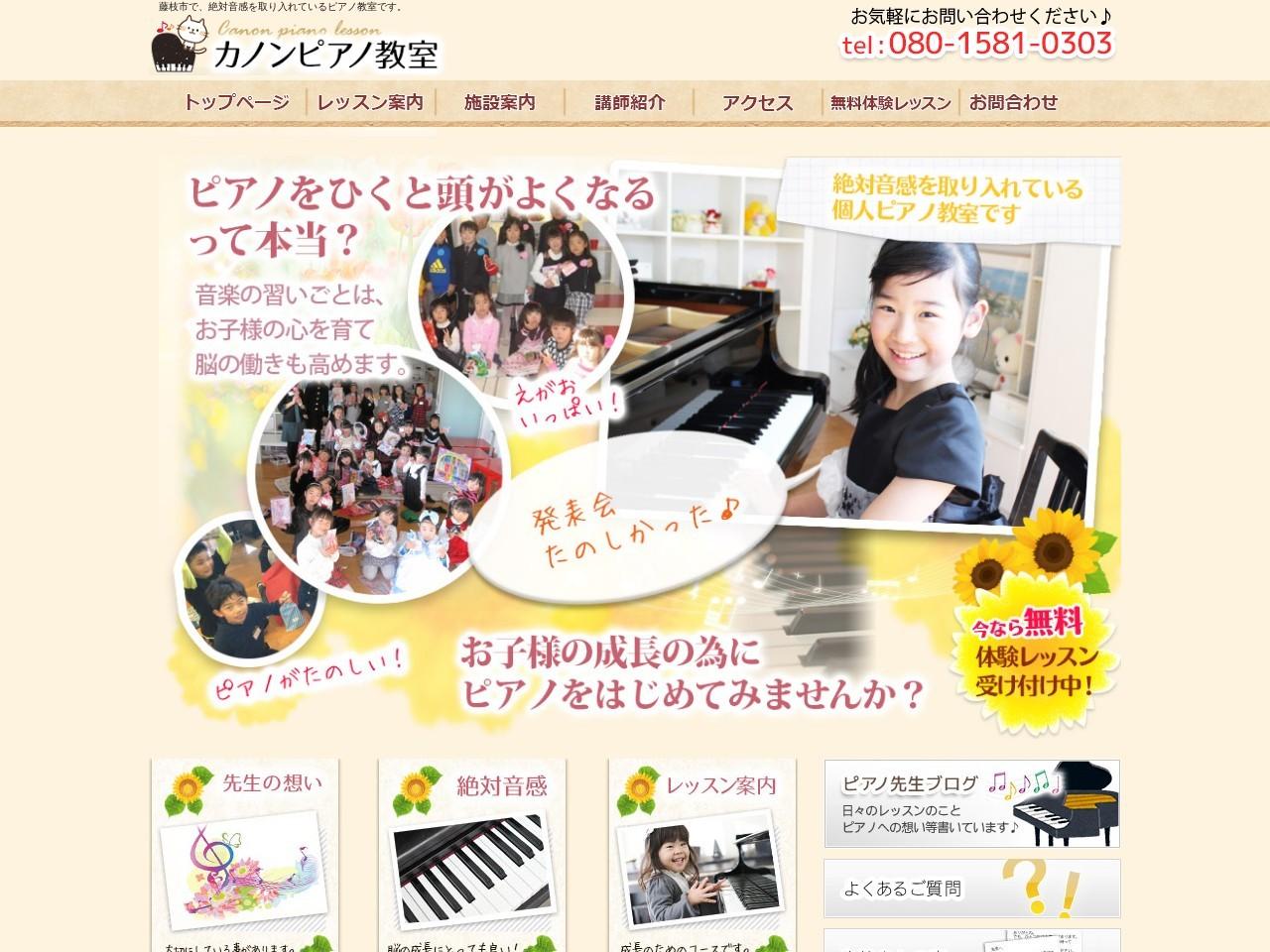 カノンピアノ教室のサムネイル