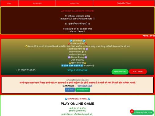 Satta King   Online Satta Game   Play & Win Sattaking