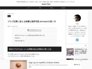 ブログ記事に使える綺麗な無料写真 photopinの使い方 – Sedori Plan