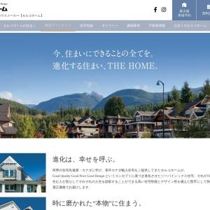 カナダ輸入住宅のハウスメーカー、セルコホーム