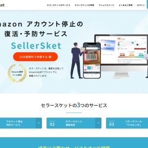 Amazon アカウント停止の復活・予防を徹底サポート|セラースケット
