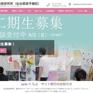 仙台美術研究所