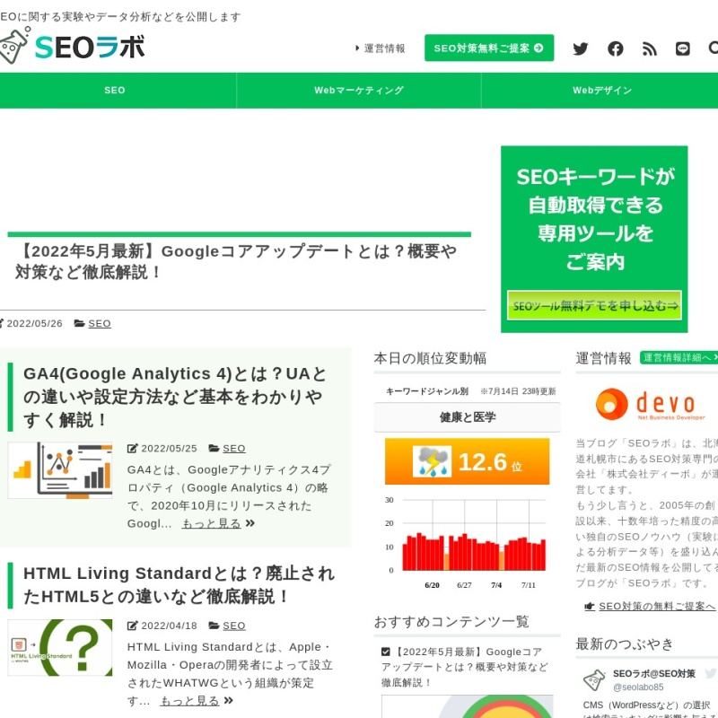 SEOの疑問を実験で解明しブログ配信|SEOラボ