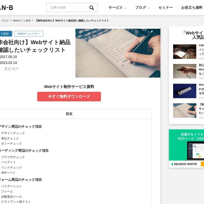 【制作会社向け】Webサイト納品前に確認したいチェックリスト無料DL! | Pinto!