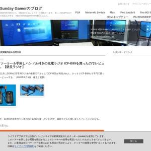 SONY ソーラー&手回しハンドル付きの充電ラジオ ICF-B99を買ったのでレビューする。【防災ラジオ】 : Sunday Gamerのブログ