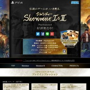 シェンムー I&II 公式サイト|SEGA