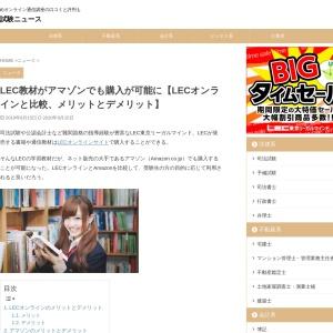 LEC教材がアマゾンでも購入が可能に【LECオンラインと比較、メリットとデメリット】