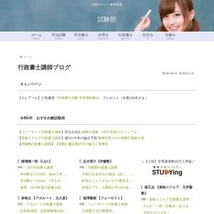 行政書士講師ブログ | 試験部