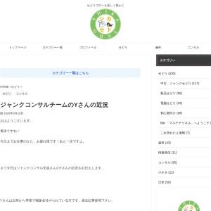 ジャンクコンサルチームのYさんの近況 | シカセドブログ