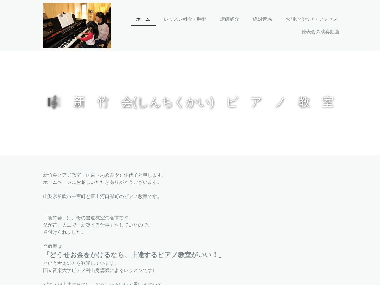 新竹会ピアノ教室のサムネイル