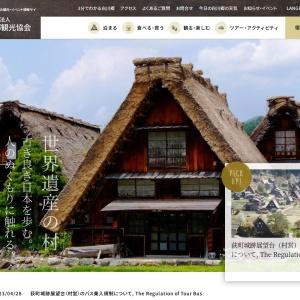 【公式】白川郷観光協会