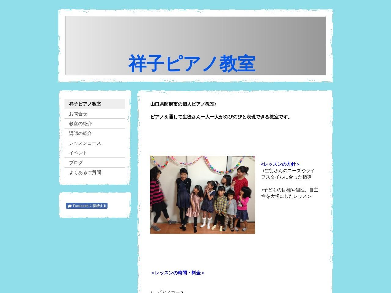 祥子ピアノ教室のサムネイル