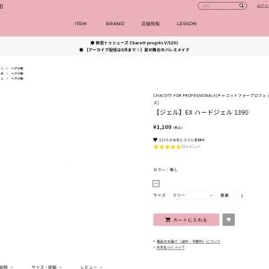 【ジェル】EX ハードジェル 1390   バレエ・ダンス用品なら公式通販サイト【 チャコットオンラインショップ】