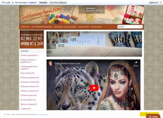 shop.goblenivachevi.com
