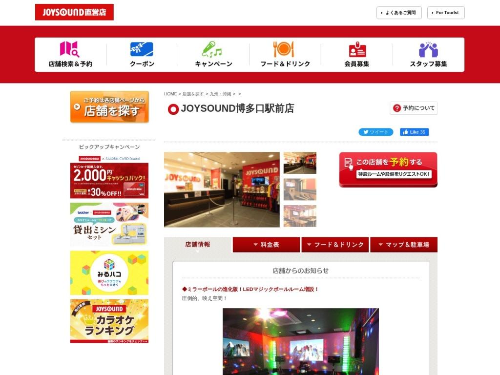 JOYSOUND博多口駅前店 – カラオケ JOYSOUND直営店(ジョイサウンド) | ネット予約受付中!