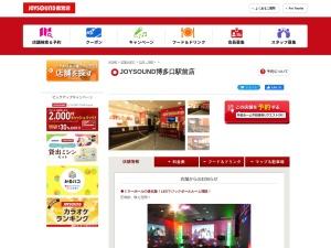 JOYSOUND博多口駅前店 – カラオケ JOYSOUND直営店(ジョイサウンド)   ネット予約受付中!