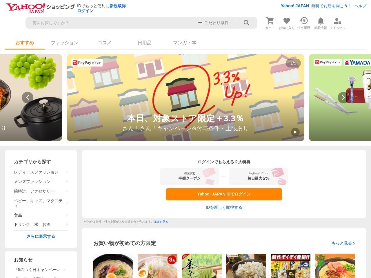 Yahoo!ショッピング – 旅行用品 ランキングTOP20