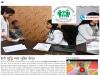 Nasha mukti kendra in bhopal