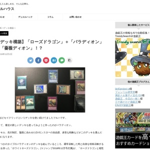 【デッキ構築】「ローズドラゴン」+「パラディオン」=「薔薇ディオン」!? - 初手フルハウス