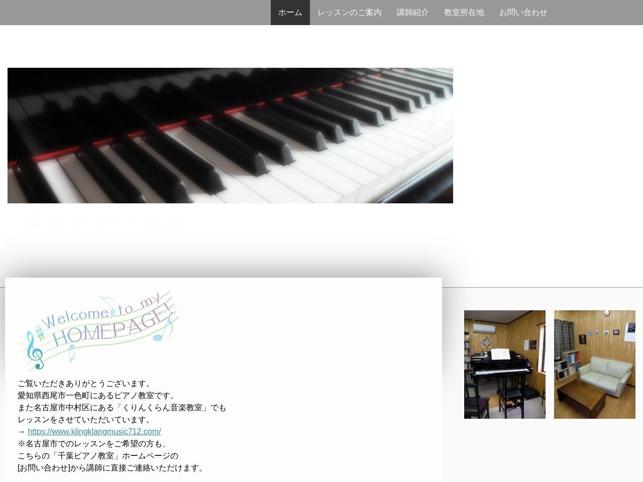 千葉ピアノ教室のサムネイル