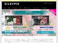 RAW現像ソフト SILKYPIX