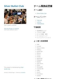 チーム職務経歴書   Silver Bullet Club