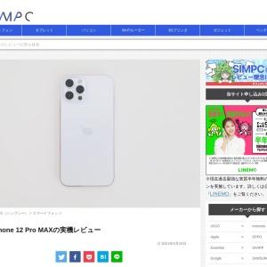 【実機レビュー】iPhone12 Pro MAXのスペック、メリット・デメリット評価と口コミ