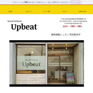 岐阜でボイトレ・ボーカルスクール Upbeat