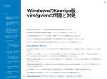 WindowsのKaoriya版vim/gvimの問題と対処 – fudist