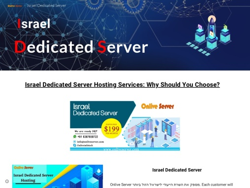 How To Start A Business With Only Israel Dedicated Server