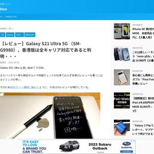 【レビュー】Galaxy S21 Ultra 5G (SM-G9980)、香港版は全キャリア対応であると判明・・・ - Skyblue