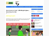 Moral Stories In Hindi | Moral Stories For Kids